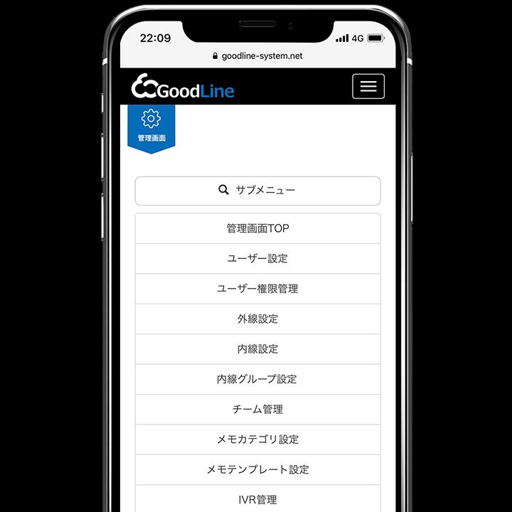 GoodLineWEB管理画面